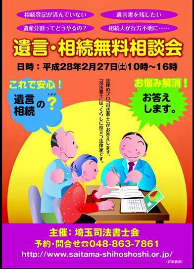 埼玉司法書士会主催の遺言・相続無料相談会を実施致しました。
