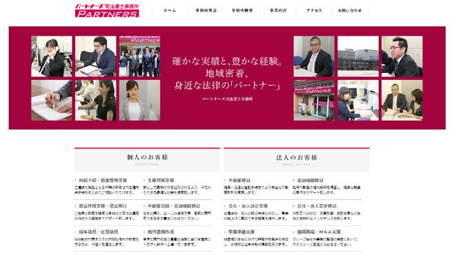 事務所紹介ホームページ リニューアル!