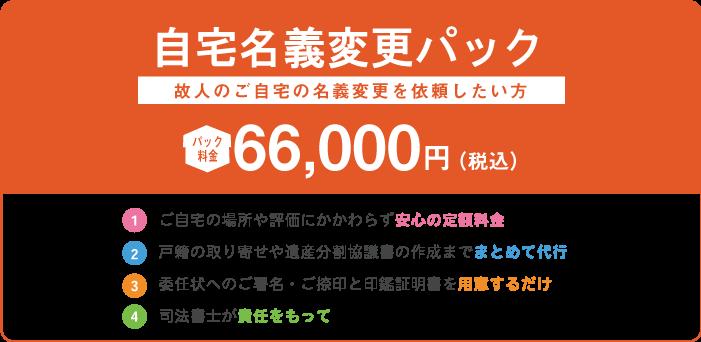 自宅名義変更パック 60,000円 故人のご自宅の名義変更を依頼したい方