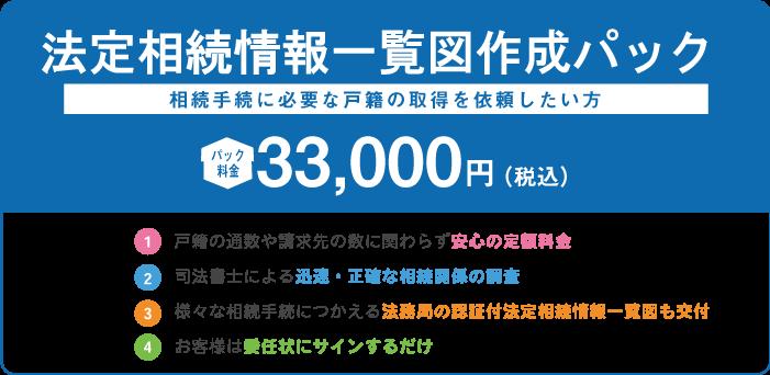 法定相続情報一覧図作成パック 30,000円 相続手続に必要な戸籍の取得を依頼したい方