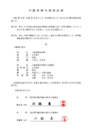 贈与契約書のサンプル