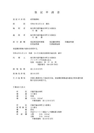登記申請書のサンプル