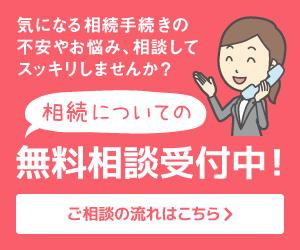 相続についての無料相談受付中!