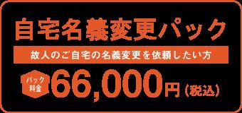 自宅名義変更パック 60,000円 ご自宅の名義変更だけ依頼したい方
