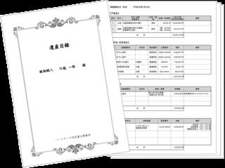 遺産目録のサンプル